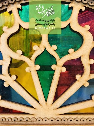 خرید پنجره رنگی ایرانی