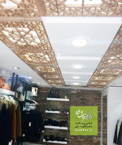 تزیین سقف با گره چینی