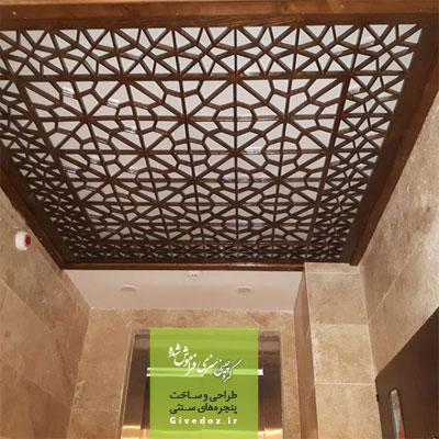 عکس گره چینی در سقف