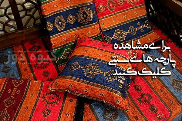 پارچه های سنتی رو مبلی